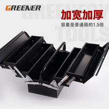 Three layer portable toolbox, iron sheet, multi-functional household car, multi-layer folding, large hardware storage box, empty box