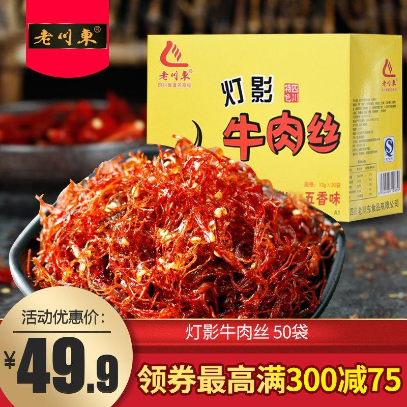老川东灯影牛肉丝50袋共650g麻辣牛肉干四川特产小吃零食小包散装