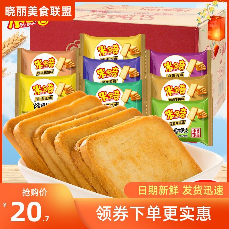 米多奇烤香馍片2kg多口味烤馒头片40袋早餐酥性饼干膨化零食整箱