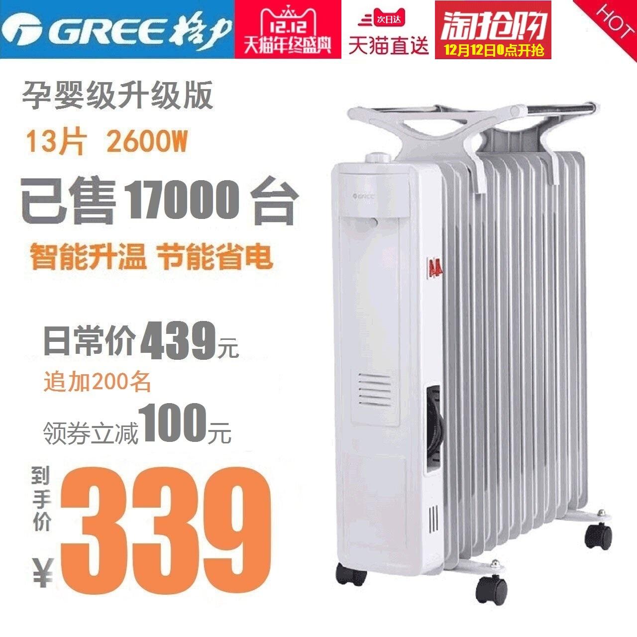格力油汀取暖器家用电暖器办公室电暖气节能省电13片电热油丁暖炉