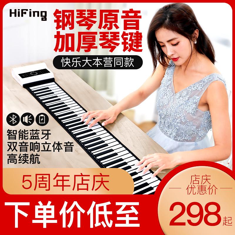 HiFing手卷便携式钢琴88键加厚专业版折叠软键盘初学者成人电子琴