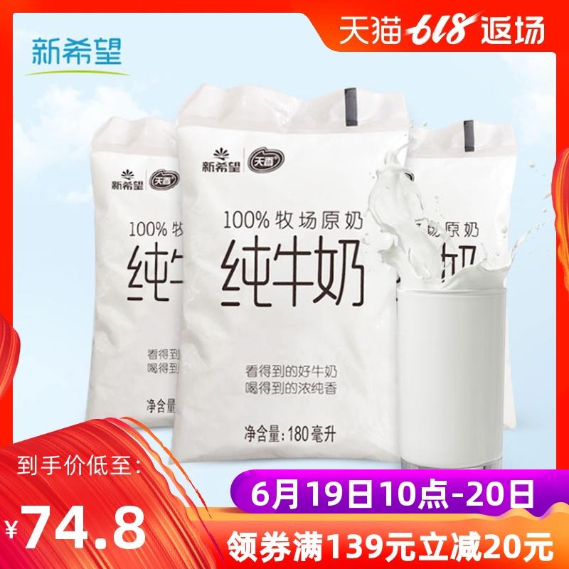 【薇娅推荐】新希望 网红奶透明袋牛奶纯牛奶180ml*24袋 早餐奶