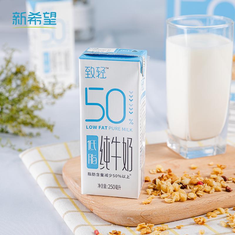 【雪梨推荐】新希望 致轻低脂牛奶纯牛奶250ml*12盒整箱 营养牛奶