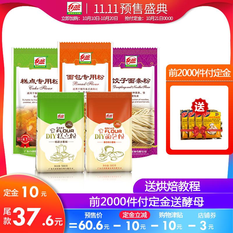 【双11预售】白燕面粉组合套餐 高筋低筋 面包粉蛋糕粉