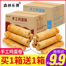 森林乐舞传统手工鸡蛋卷酥饼干零食小吃休闲食品早餐整箱小包装