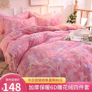 6D carved velvet four-piece coral fleece double-sided flannel sheet quilt cover thickening warm autumn and winter bedding