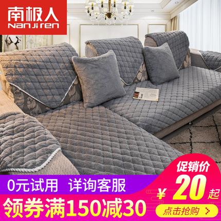 南极人毛绒沙发垫简约现代坐垫通用全包萬能法兰绒沙发套巾罩冬季