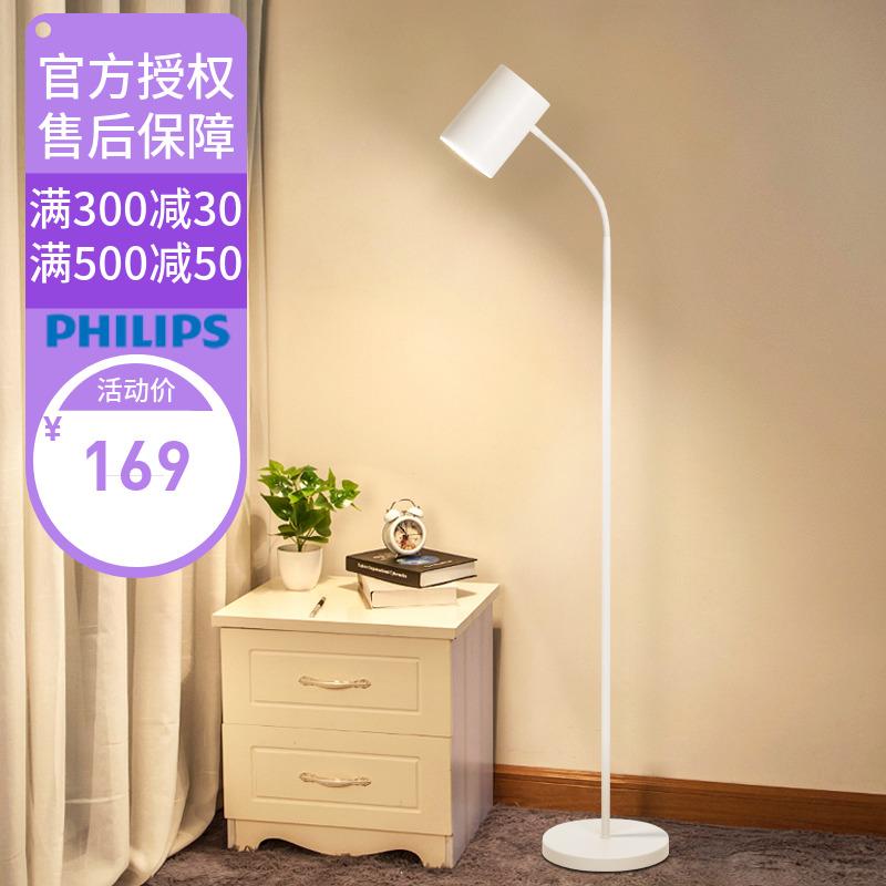 飞利浦落地灯LED客厅灯卧室床头灯现代轻奢简约创意立式台灯灵欣