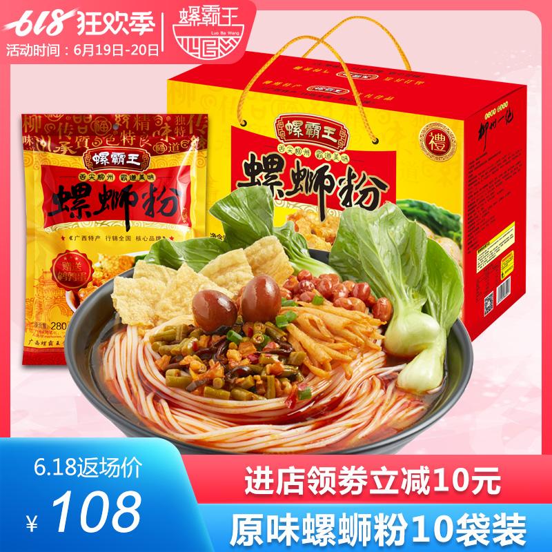螺蛳粉螺霸王螺丝粉广西柳州正宗美食特产10包礼盒装整箱螺狮粉