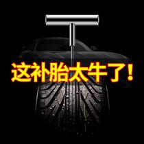 汽车补胎工具套装真空胎专用摩托电动车用应急快速补轮胎胶条神器