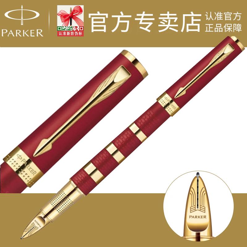 派克精英朱雀红金环超滑笔(标准装)派克签字笔 正品