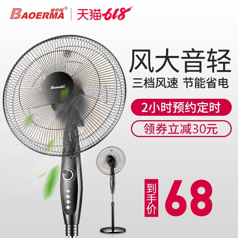 宝尔玛立式电风扇落地扇宿舍定时台式学生节能摇头机械大范围电扇