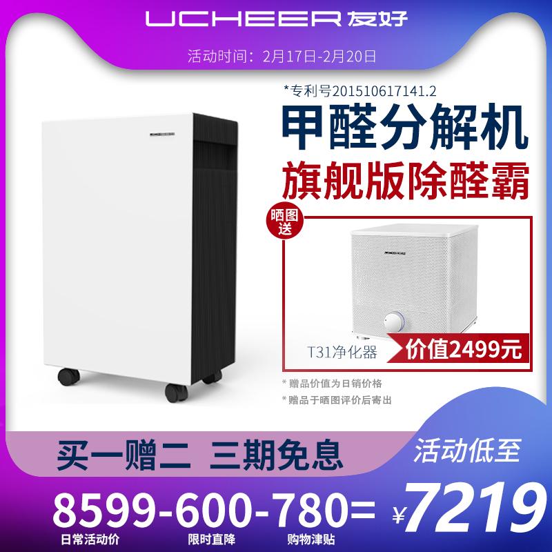 家用空气净化器,友好T68智能空气净化器月销量4件仅售7999.00元(友好电器旗舰店)