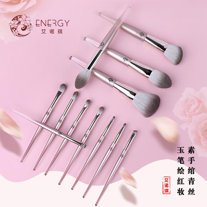 ENERGY/艾诺琪烟光凝化妆刷套装12支纤维毛彩妆工具初学者化妆刷