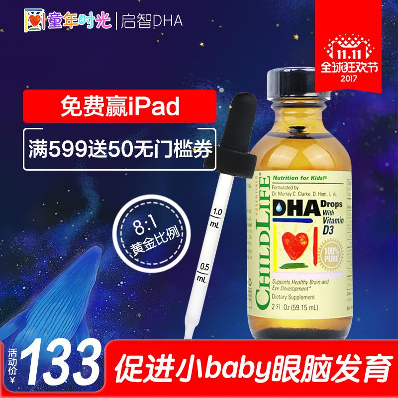 美国童年时光CHILDLIFE婴儿DHA+D3滴剂进口儿童补脑鱼油挪威小鱼