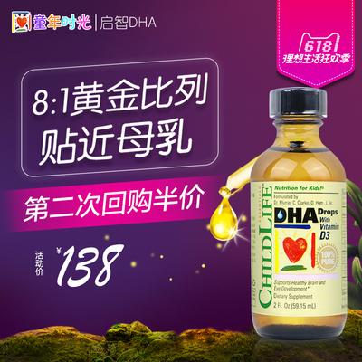 美国童年时光CHILDLIFE婴儿DHA滴剂+D3滴剂新生儿鱼油挪威小鱼