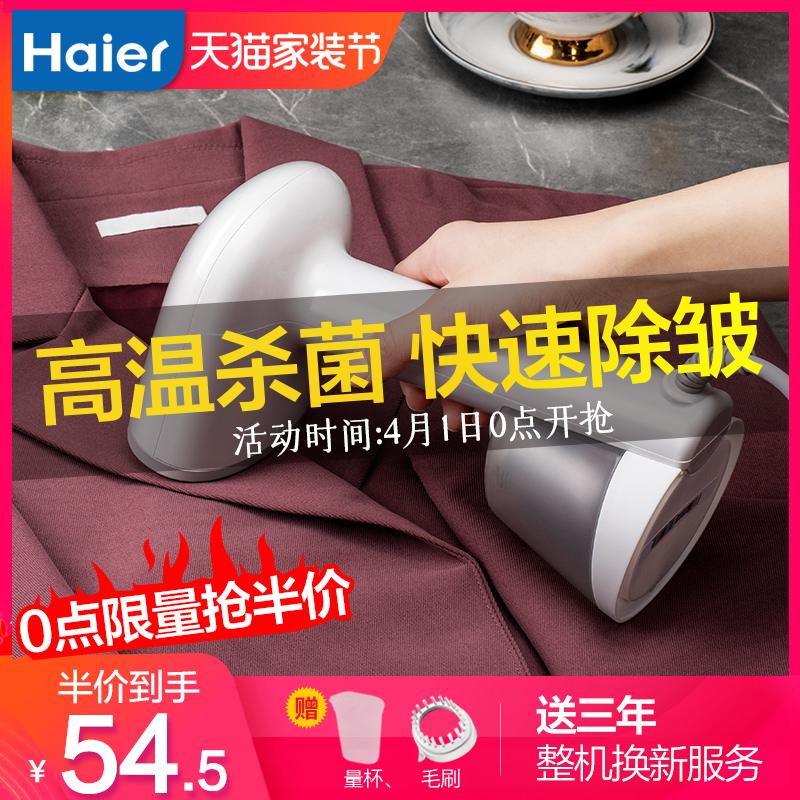 海尔手持挂烫机家用蒸汽刷熨斗小型迷你便携式挂式烫衣服高温杀菌