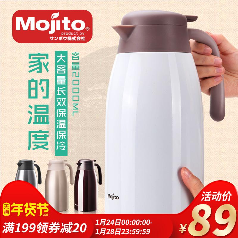 日本mojito保温水壶家用不锈钢保温壶户外保温瓶暖壶暖瓶热水瓶2L