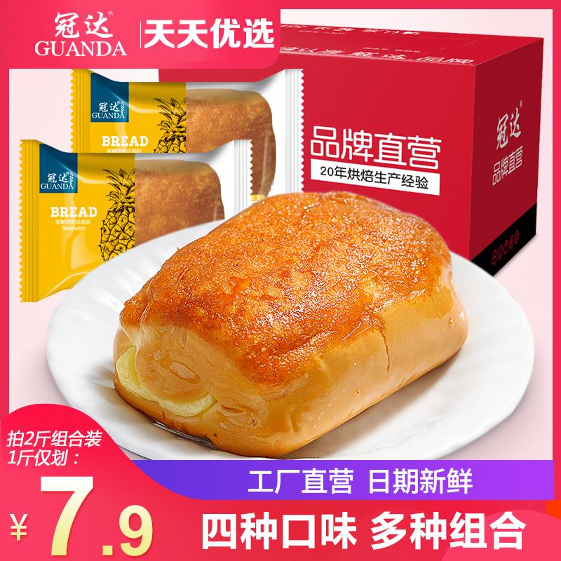 冠达菠萝夹心乳酸菌面包整箱营养早餐全麦吐司手撕蒸蛋糕网红零食