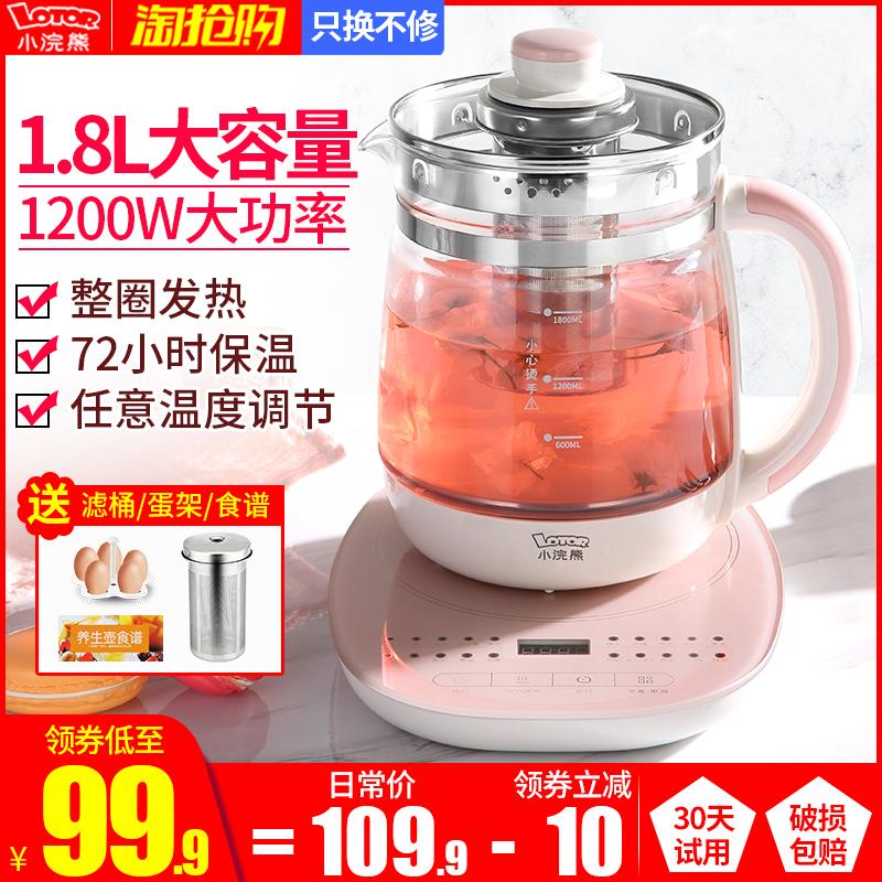 小浣熊养生壶全自动多功能家用玻璃养身mini办公室小型茶壶煮茶器