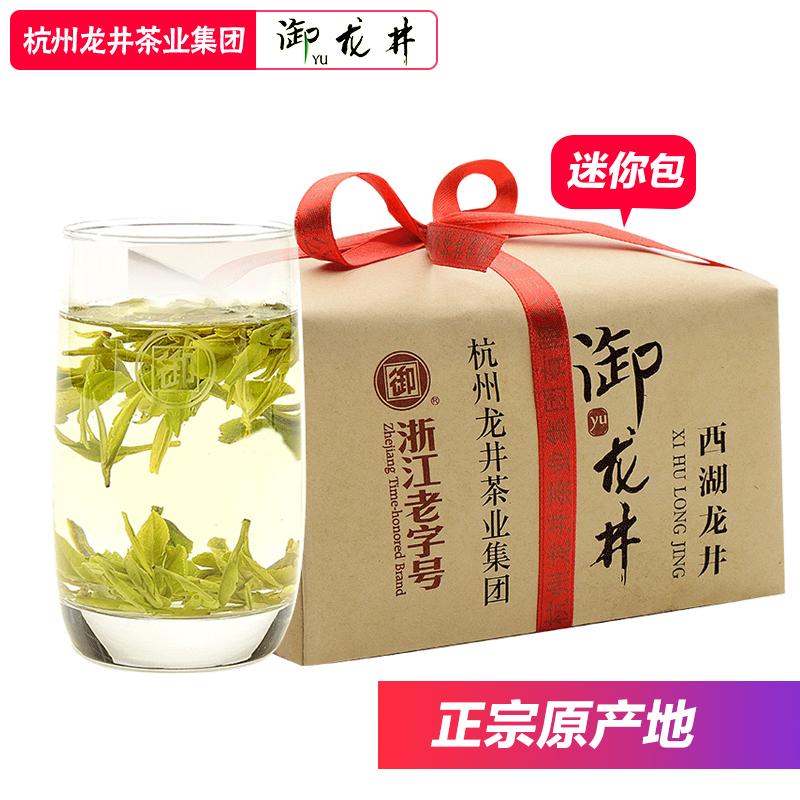 【2018新茶预定】御牌西湖龙井明前特级茶叶绿茶春茶散装大方125g