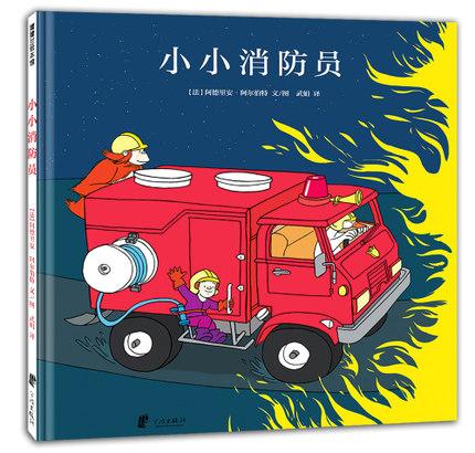 法国引进 小小消防员绘本 精装硬壳 蒲蒲兰绘本馆 儿童绘本故事书3-6-7周岁正版