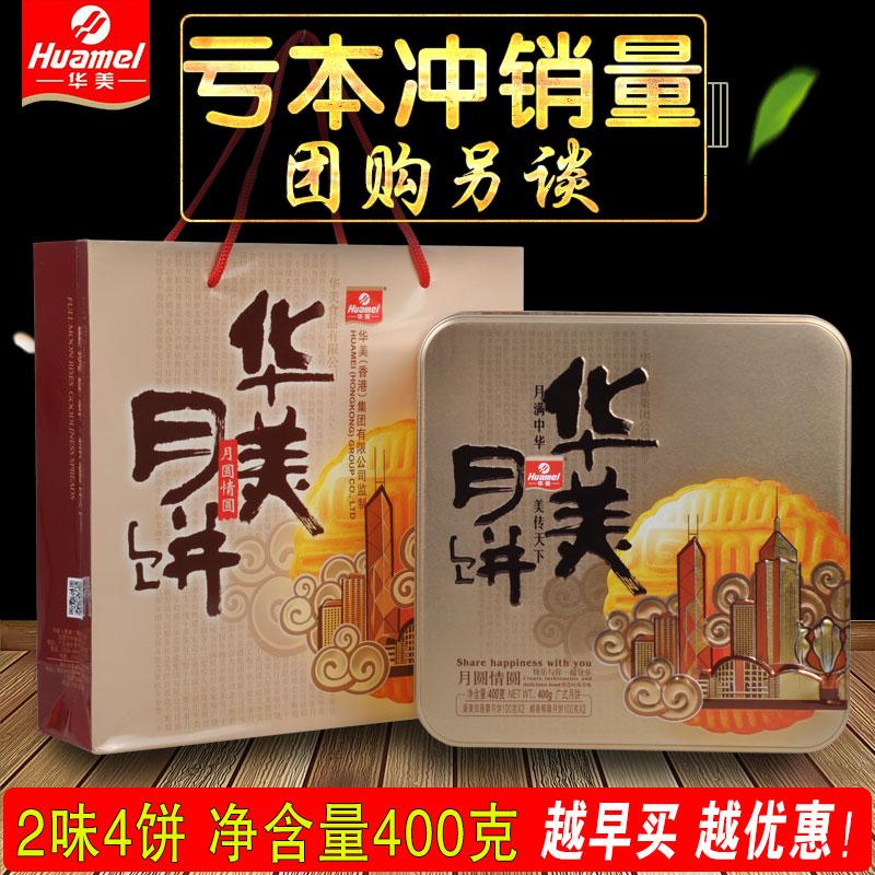 【团购优惠】华美月饼礼盒装月圆情圆蛋黄白莲蓉椰蓉400g中秋月饼