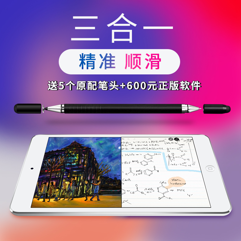 电容笔细头苹果ipad触屏智能手机触摸屏幕pencil指绘笔三星华为小米平板4手写安卓通用型超细头电脑绘画签字
