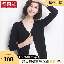 恒源祥100%羊毛tj6女202px秋短款针织开衫外搭薄长袖毛衣外套