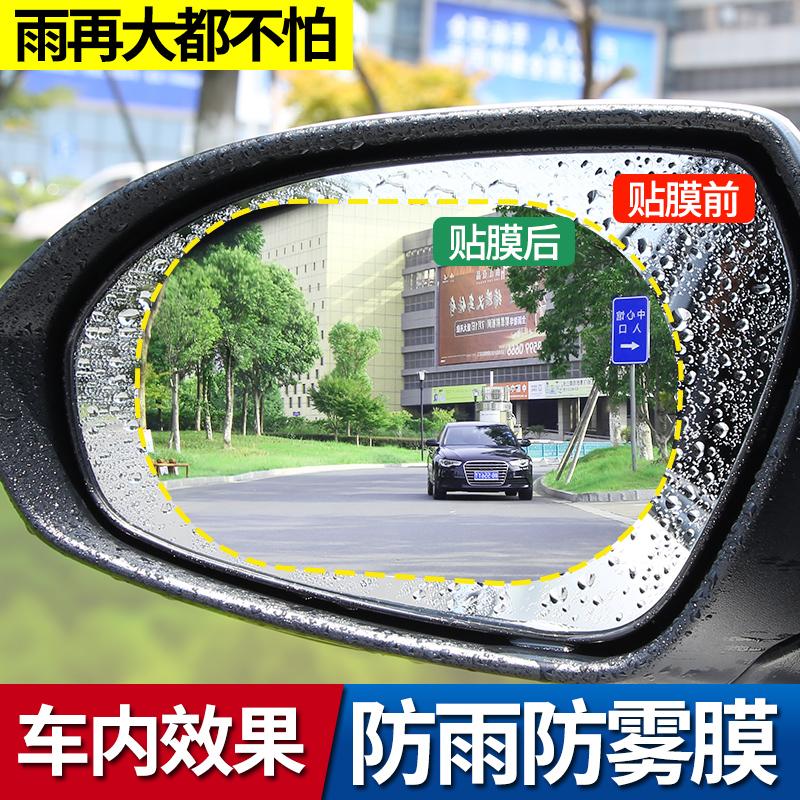 汽车后视镜防雨防雾膜纳米驱水防水膜倒车镜防远光眩目防雾膜贴纸