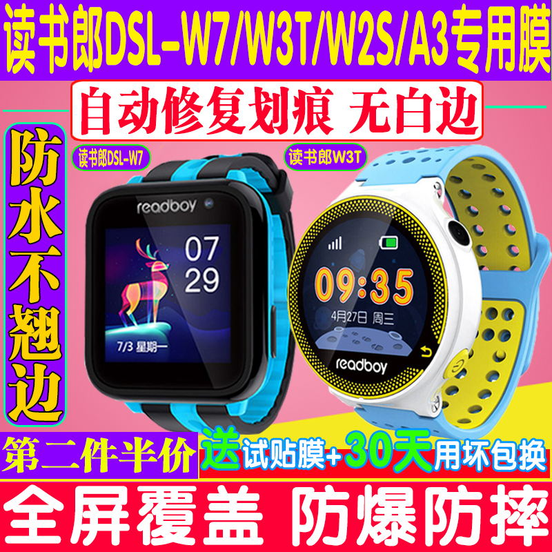 读书郎DSL-W7  W3T  W2S  A3  A5儿童电话手表贴膜软钢化膜蓝光膜