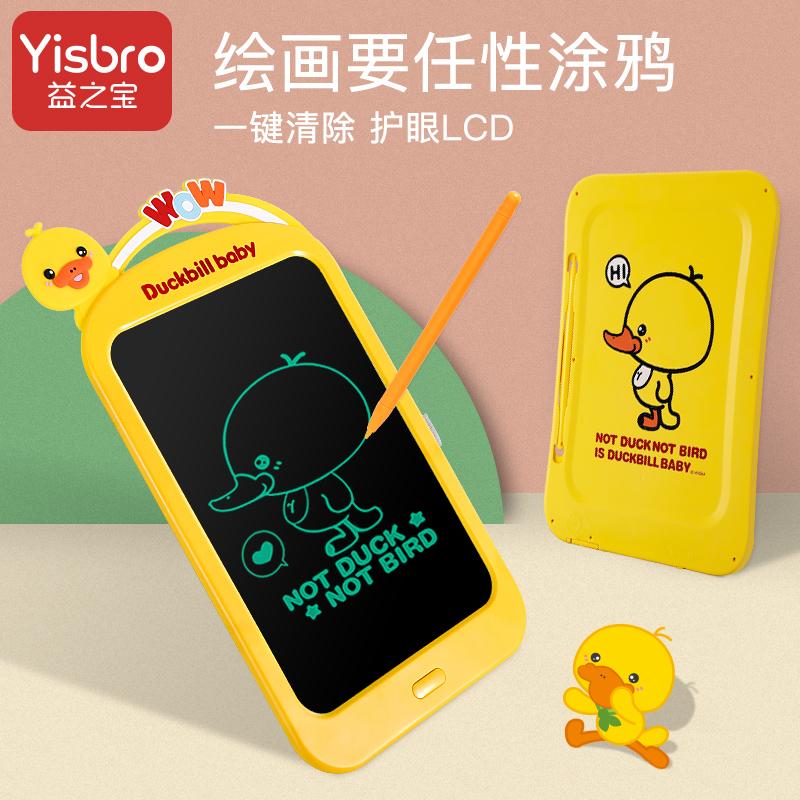 儿童液晶手写板宝宝涂鸦板绘画画板电子光能彩色写字板家用小黑板