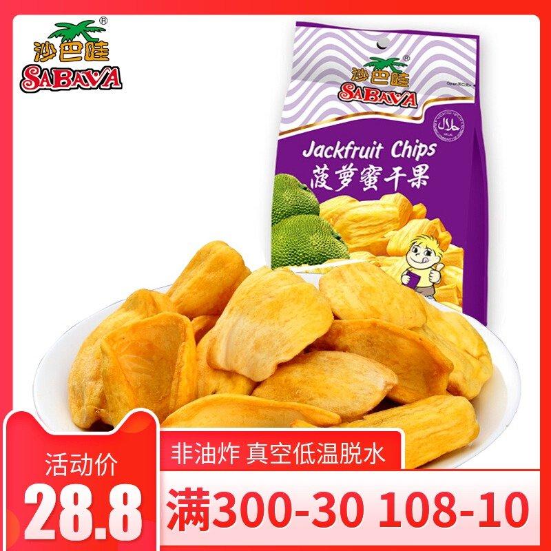 越南 进口 沙巴 菠萝蜜 果干 蔬果 办公室 宿舍 休闲 食品