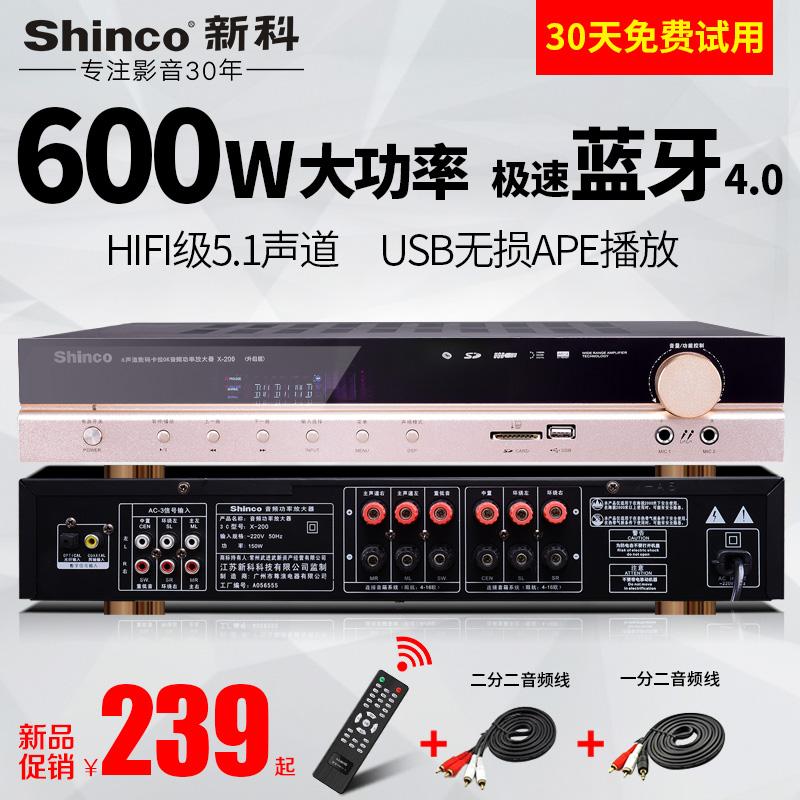 Shinco/新科 X-200功放机家用5.1大功率重低音专业hifi蓝牙舞台会议音响卡拉OK数字ktv卡包家庭影院AV公放器