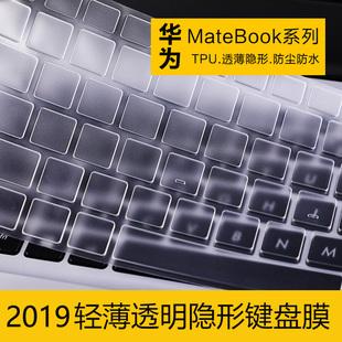 华为荣耀magicbook笔记本电脑matebook13键盘x保护pro13.9配件贴膜14寸锐龙版透明防尘全覆盖15.6寸键盘膜