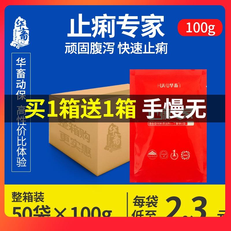 杜长大,华畜止痢兽用痢菌净 整箱yabo228829件仅售230.00元(华畜旗舰店)