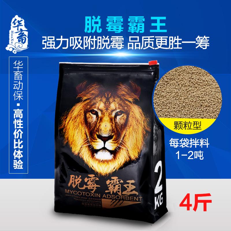 仔猪腹泻,华畜脱霉力量2kg兽用脱yabo22889件仅售18.60元(华畜旗舰店)