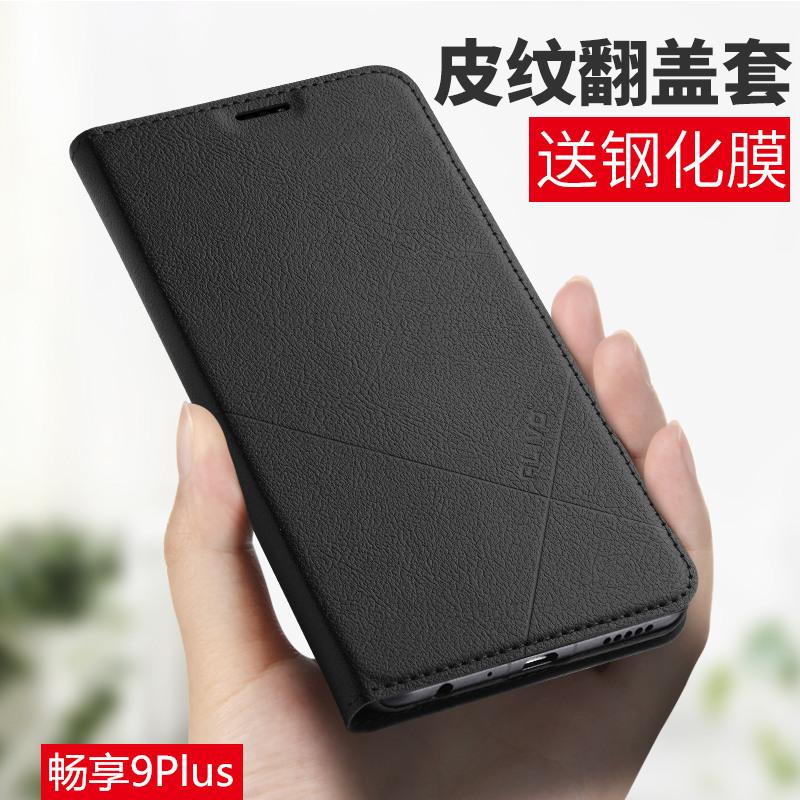 <b>华为畅享9plus手机壳畅想9Plus保护套翻盖式皮套全</b>