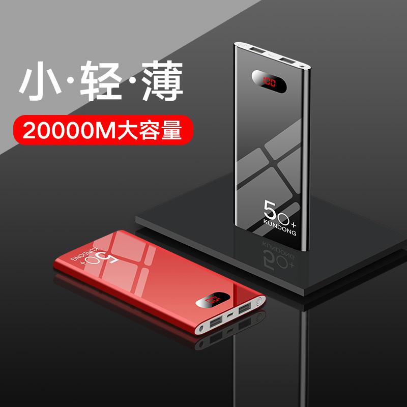 20000毫安大容量超薄充电宝小巧便携适用于小米华为OPPO苹果11手机通用移动电源丛pd闪充石墨稀迷你快充冲女