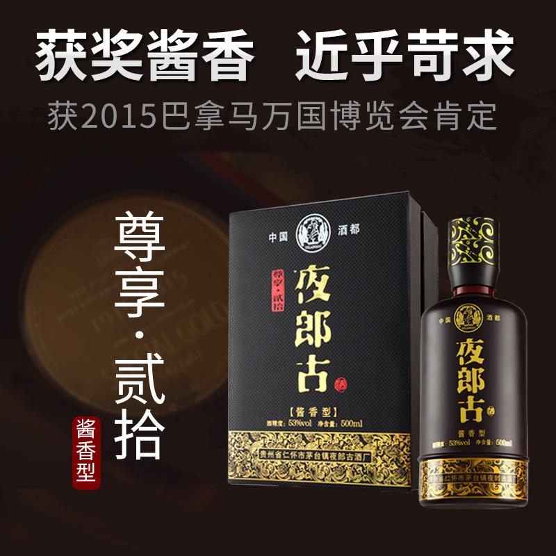 贵州省夜郎古二十年酱香型白酒53高度500ml国产原浆粮食老酒