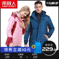 南极人户外冲锋衣男三合一两件套秋冬季防水外套加绒加厚可拆卸女