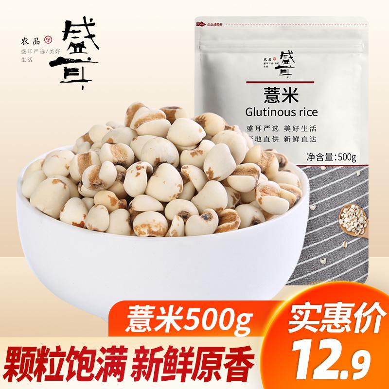 盛耳薏米500g 新货小薏米仁薏仁米薏苡仁意米仁农家杂粗粮软糯