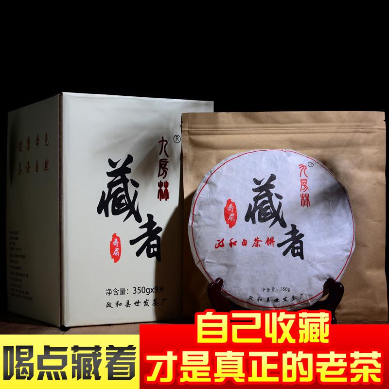 九房林白茶寿眉饼政和白茶非福鼎白茶9饼