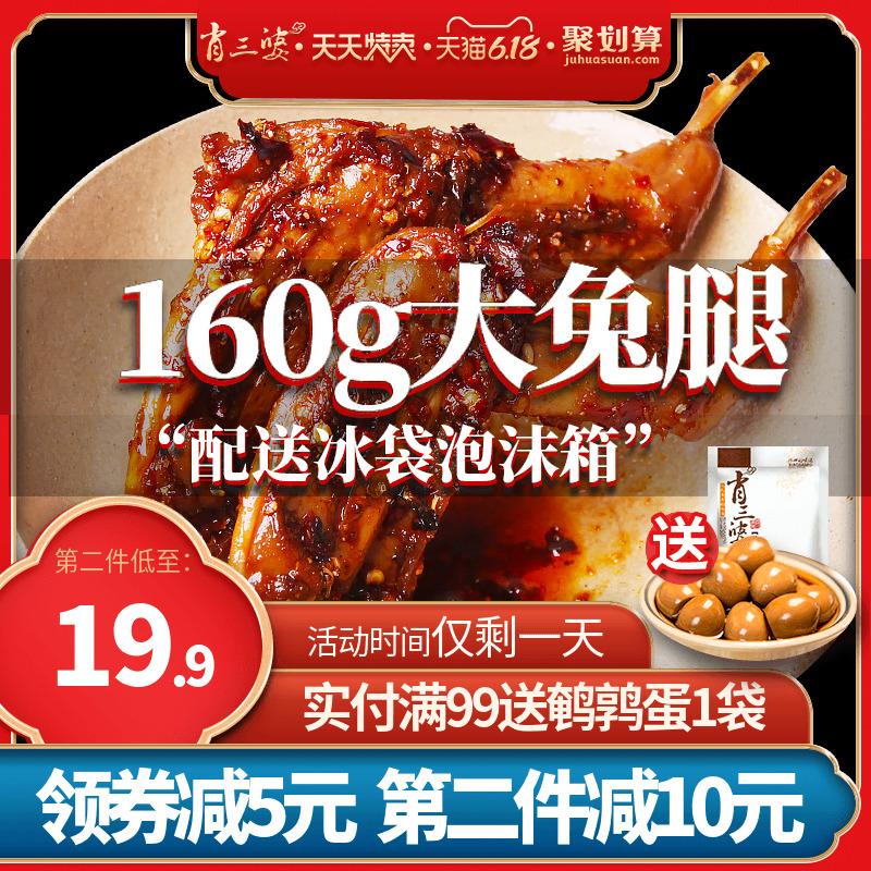 肖三婆麻辣兔腿160g 四川特产兔肉零食网红小吃兔头手撕兔冷吃兔