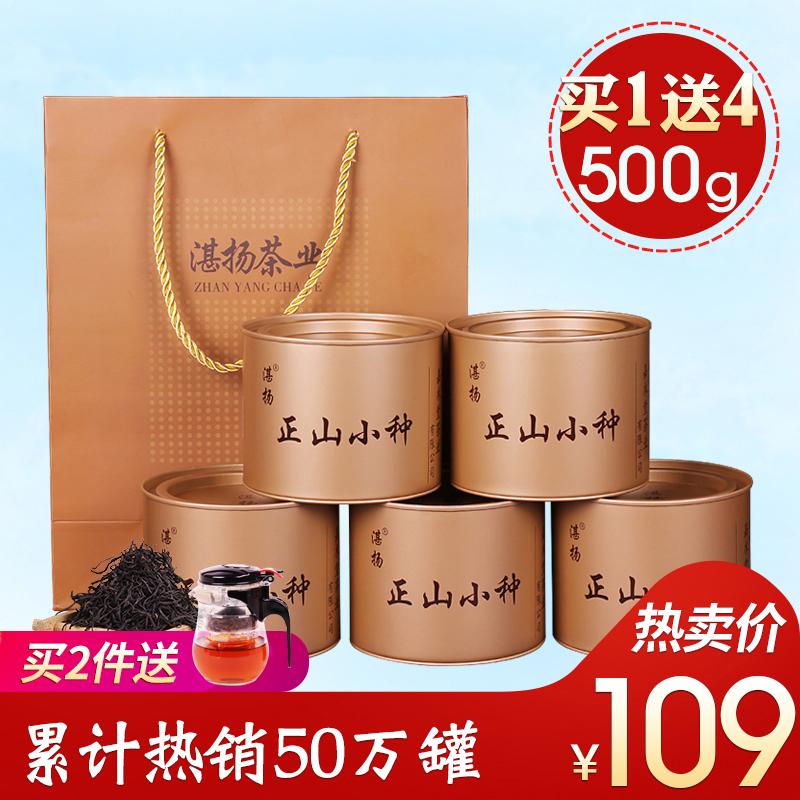 正山小种红茶特级新茶 浓香型红茶茶叶 武夷山罐装红茶散装500g