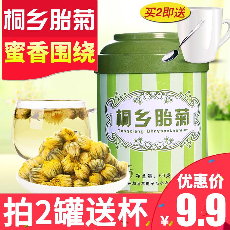【买2送杯】菊花茶胎菊花胎菊王贡菊杭白菊花草茶搭金银花茶