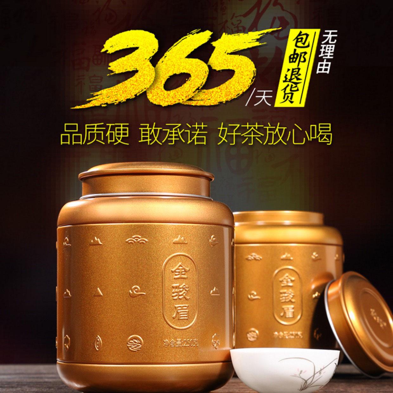 金骏眉红茶武夷山散装罐装茶叶礼盒装桐木关金俊眉金峻眉500g特级