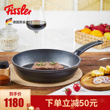 Germany Fissler small King Kong non stick pot electromagnetic stove gas stove is suitable for domestic frying pan with little oil smoke