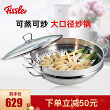 Germany Fissler 36 cm glass cover large diameter stainless steel double handle multi-functional wok