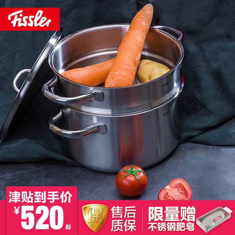 德国菲仕乐Fissler 家庭系列24厘米汤锅+蒸屉 不锈钢炖锅蒸锅